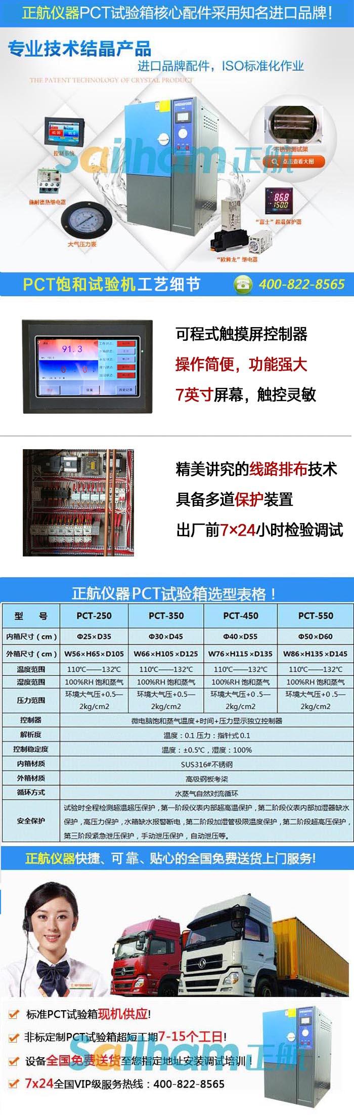 驻马店-PCT高压加速老化试验箱